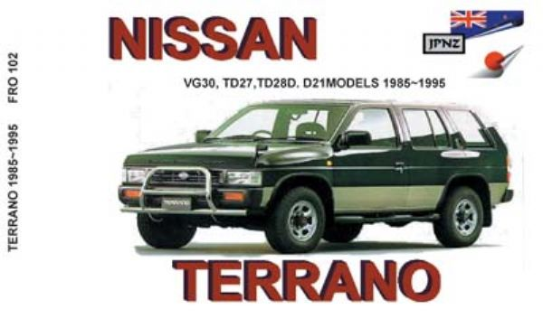 Nissan Terrano 1985~1995 Owners Hand Book